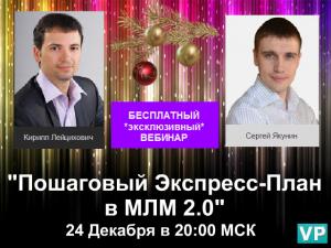 Анонс вебинара Кирилла Лейцихович и Сергея Якунина