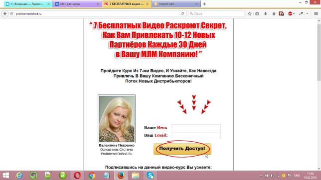 скриншот сайта-воронки